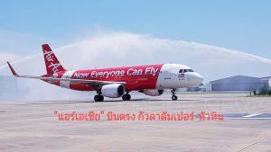 "Click News ✈✈? ""แอร์เอเชีย"" เปิดบินตรง กัลลาลัมเปอร์ - หัวหิน วันนี้ 18 พ.ค 2561 เวลา 11.00 น. สายการบินแอร์เอเชียตอกย้ำเป็นตัวจริงในอาเซียน เปิดเส้นทางใหม่ บินตรงจากกัวลาลัมเปอร์ ประเทศมาเลเซีย สู่หัวหิน ประเทศไทย 4 เที่ยวบินต่อสัปดาห์ เริ่มให้บริการตั้งแต่วันที่ 18 พฤษภาคม 2561 โดยแอร์เอเชียมาเลเซีย (รหัสเที่ยวบิน AK) พร้อมมอบโปรโมชั่นเปิดตัวเส้นทางสุดพิเศษ ราคารวมเริ่มต้นที่ 990 บาท* ต่อเที่ยวบิน สำรองที่นั่งราคาสุดคุ้มได้ตั้งแต่วันนี้ – 4 มีนาคม 2561 สำหรับเดินทางตั้งแต่ 18 พฤษภาคม – 26 ตุลาคม 2561 และเส้นทางใหม่ดังกล่าวนี้นับเป็นจุดหมายปลายทางแห่งที่ 7  ของแอร์เอเชียมาเลเซีย ที่เชื่อมโยงระหว่างมาเลเซียและไทย ซึ่งตอกย่ำความมุ่งมั่นเพื่อเป็นสายการบินที่มีเส้นทางให้บริการครอบคลุมอาเซียนมากที่สุด ✈✈ไม่ควรพลาดกับพร้อมโปรฯคุ้มเริ่มต้น 990 บาท* ต่อเที่ยว?✈✈✈ #88clickfm"